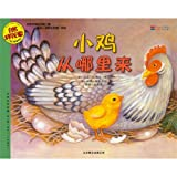 Where Chickens Come From (For Kids Aged From 3 To 6)/Enlightenment of Natural Science (Chinese Edition)