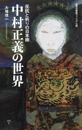 <ヴィジュアル版> 反抗と祈りの日本画 中村正義の世界 (集英社新書)