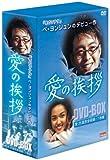 [DVD]愛の挨拶 DVD-BOX