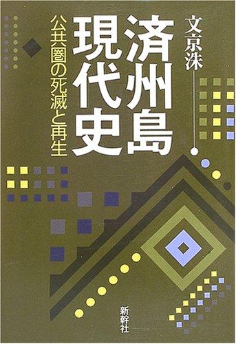 済州島現代史―公共圏の死滅と再生