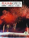 (The Dragonfly) Let's go to a fireworks display (1997) ISBN: 4106020602 [Japanese Import]