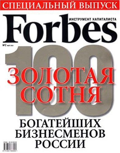forbes-russian-edition