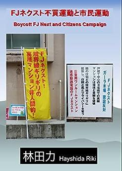 Boycott FJ Next and Citizens Campaign (Japanese Edition) de [Hayashida Riki]