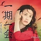 Ichigoichie by Miyuki Nakajima (2007-07-11)
