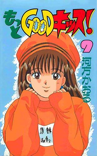 Motto Good Kiss 9 (Japanese Edition)