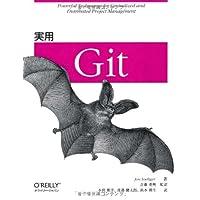 実用Git