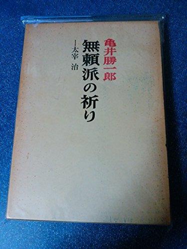 無頼派の祈り―太宰治 (1964年)