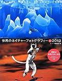 世界のネイチャーフォトグラフィー〈2013〉 (Sphere Books)