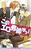 Therefore this erotic teacher! (New Edition) (B Boy Noberuzu) (2010) ISBN: 4862637914 [Japanese Import]