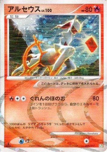 ポケモンカードゲーム[シングルカード] アルセウスLv.100 炎タイプ Pt 008/017