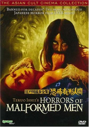 Horrors of Malformed Men by Ryko Distribution