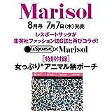 Marisol 2021年8月号