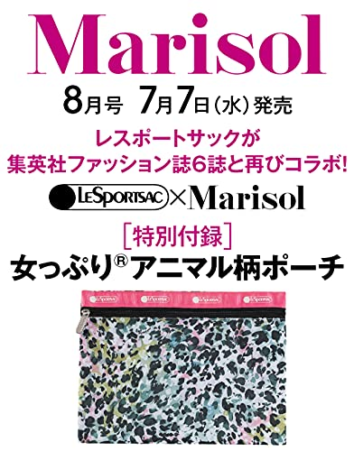 Marisol 2021年8月号 画像 B
