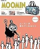 MOOMIN ムーミン公式ファンブック 2014-2015 ver.2 リトルミイ (e-MOOK 宝島社ブランドムック)