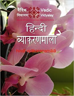 Hindi vyakaranamala: Hindi 4th level book