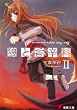 Spice and Wolf 2 (Japanese Edition)
