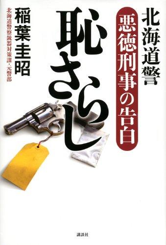 恥さらし 北海道警 悪徳刑事の告白