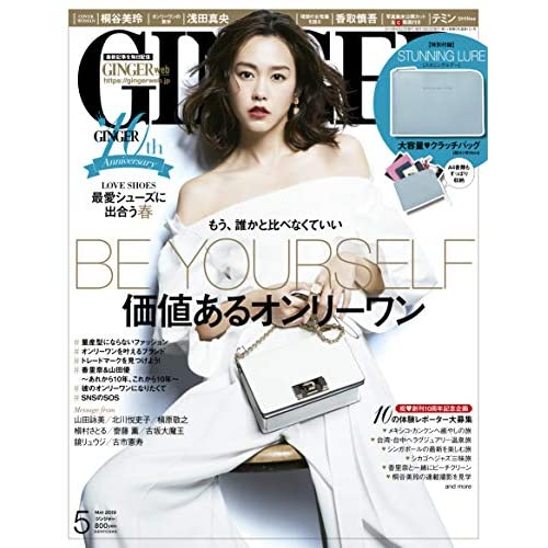 GINGER 2019年5月号 表紙画像