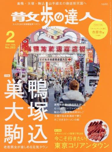 散歩の達人 2018年 02 月号 [雑誌]