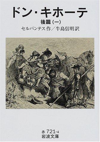ドン・キホーテ〈後篇1〉 (岩波文庫)