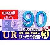 maxell 録音用 カセットテープ ノーマル/Type1 90分 3巻 UR-90L 3P