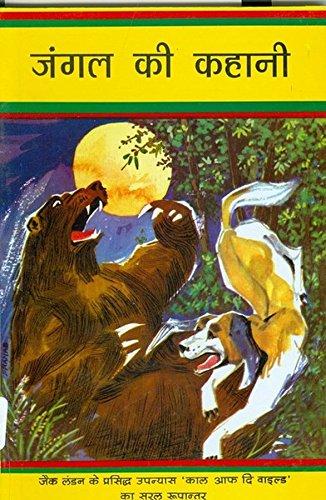 Read Online (Jungle Ki Kahani) (Hindi Edition) ebook