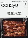 dancyu2017年8月号