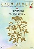 aromatopia(アロマトピア) No.150 2018年10月号 【特集】日本産精油の今、そしてこれから