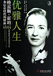 Grace Hopper and the Invention of the Information Age (Chinese Edition)