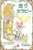 怒りセラピー (Elf‐Help books)