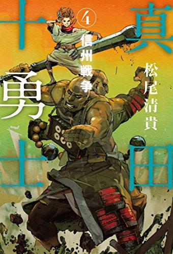 真田十勇士〈4〉信州戦争