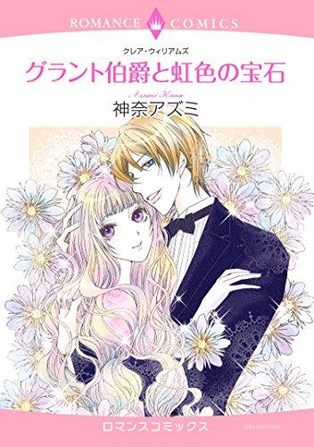 グラント伯爵と虹色の宝石 エメラルドコミックス ロマンスコミックスの感想