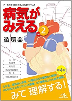 Book's Cover of 病気がみえるvol.2循環器 (日本語) 単行本 – 2017/3/4