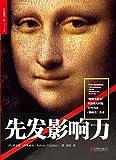 先�影�力 (Chinese Edition)