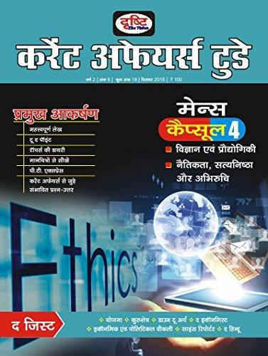 Buy Drishti Current Affairs Today Dec 2016 Book Online at