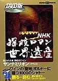 NHK 探検ロマン世界遺産 サンテミリオン (講談社 DVDBOOK)
