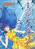 ブルー・インフェリア―決定版 (1) (あすかコミックスDX)