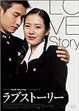 [DVD]ラブストーリー