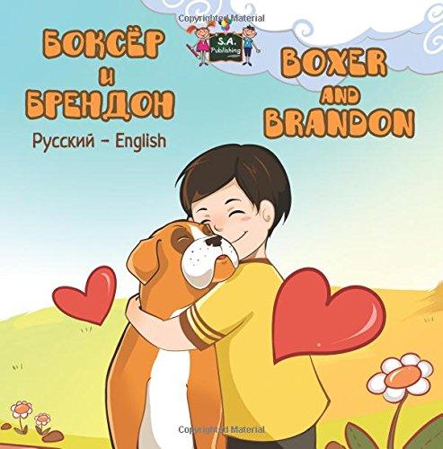 Boxer and Brandon (russian kids books, russian english bilingual, russian for kids): russian childrens books, russian baby books (Russian English Bilingual Collection) (Russian Edition)