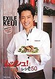 EXILE KEIJI『ムッシュ! 』レシピ50