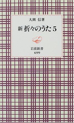 新・折々のうた〈5〉 (岩波新書)