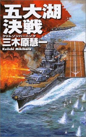 クリムゾンバーニング-五大湖決戦 (C・NOVELS)