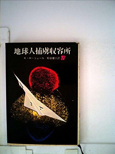 地球人捕虜収容所 (1968年) (創元推理文庫)