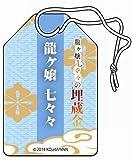 Nanana's Buried Treasure amulet Ryukejo seven people people