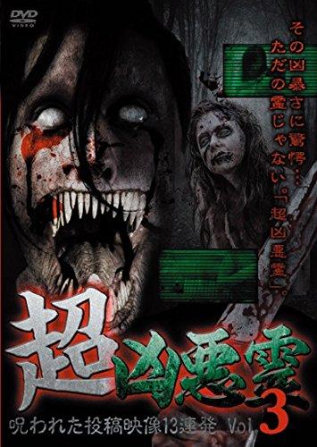 Documentary - Cho Kyoaku Rei Norowareta Toko Eizo 13 Renpatsu Vol.3 [Japan DVD] TOK-D0095