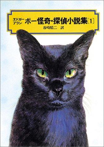ポー怪奇・探偵小説集(1) (偕成社文庫3122)