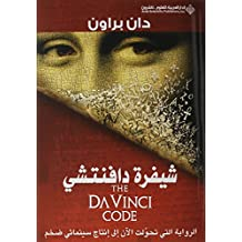 Shifrat Da Vinci: The Da Vinci Code