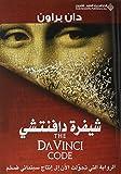 Image of The Da Vinci Code (Arabic Edition)