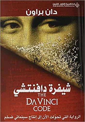 the da vinci code full movie with arabic subtitles