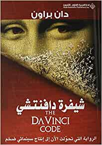 dan brown the da vinci code amazon